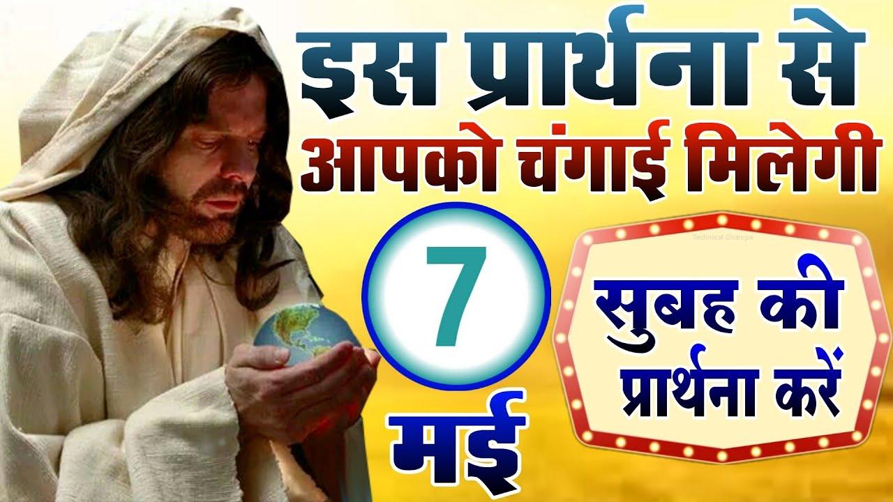 प्रभु आपको चंगा करने जा रहा है | morning prayer | by man chandra bharti