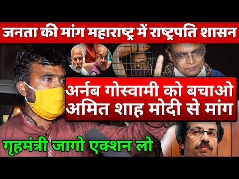 Public full support Arnab Goswami Demand president rule in Maharashtra ! Amit Shah Modi take action