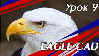 Eagle Cad. Урок 9. Создание микросхемы и использование готовых корпусов
