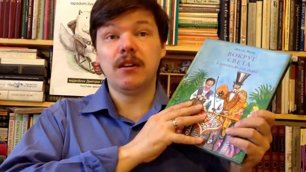 Жюль Верн. Вокруг Света в Восемьдесят Дней «Литература Кругосветное Путешествие»
