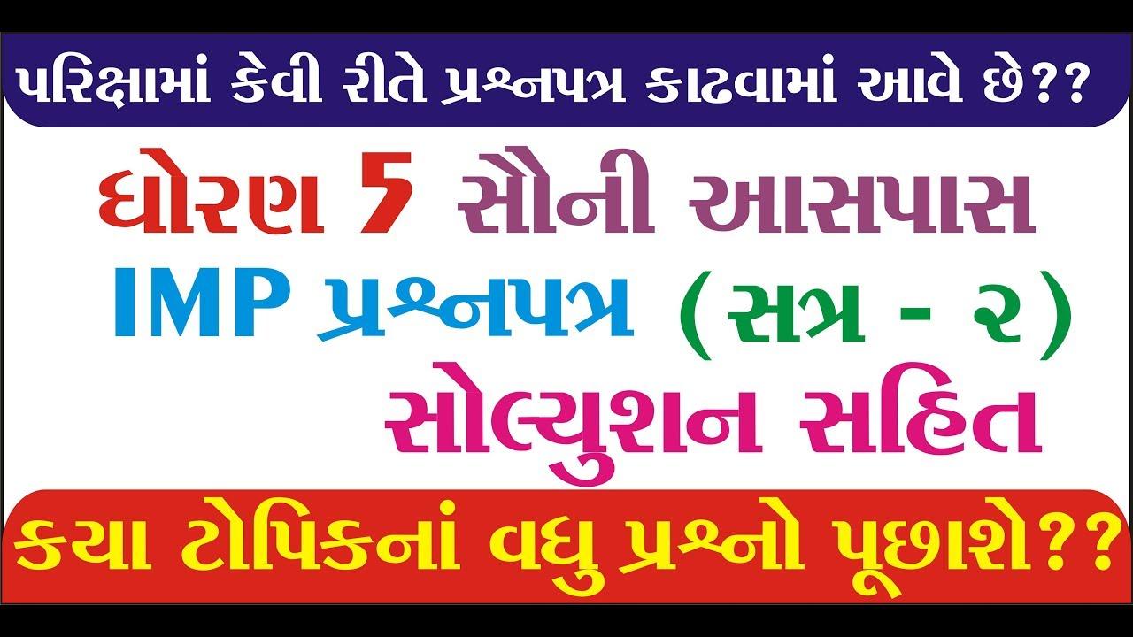 Std 5 Sauni Aaspas IMP NCERT || Std V imp paper solution