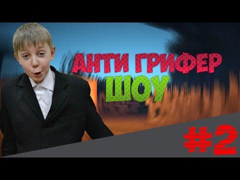 АНТИ-ГРИФЕР ШОУ  АДСКИЙ ГРИФЕР ВЕРНУЛСЯ  2