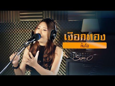 Download เงือกทอง [ Cover By ส้มโอ Stage Fighter ] Original : อ่าวอันดา