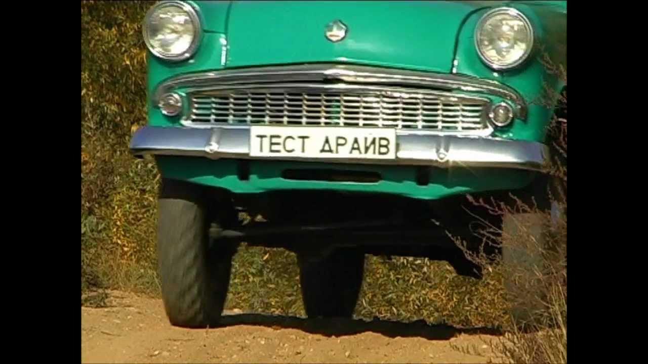 Тест-драйв Москвич 410