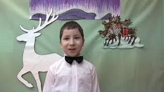 Всероссийский виртуальный конкурс чтецов «Он рогат и благороден» Юнусов Ибрагим 7 лет