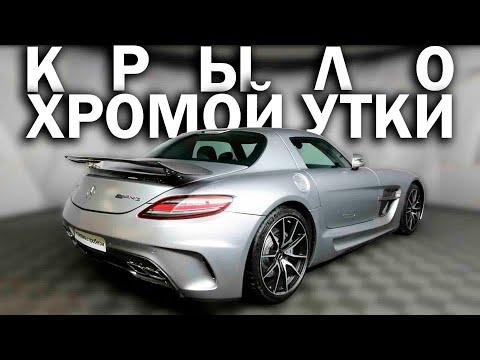 УНИЧТОЖИЛИ SLS AMG и продают за 15 000 000 руб