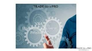 """VSA: Принцип """"Усиление и Результат"""""""