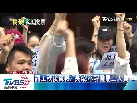 【十點不一樣】端午出國有變數!? 長榮罷工投票6/6見分曉