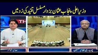 The Reporters | Sabir Shakir | ARYNews | 9 Septemder 2019
