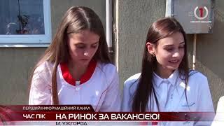 Ринок вакансій в Ужгороді: кого шукають роботодавці