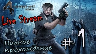 "Live Stream PS2 ""Resident Evil 4"" ⁄ Полное прохождение #1 - Начало"
