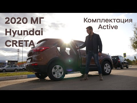 ✅Обзор комплектации Active 20 МГ/Hyundai CRETA