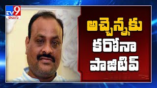 TDP Atchannaidu tests positive for Covid-19 - TV9
