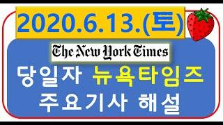 [당일자 영자신문] 2020.6.13. (토) 뉴욕타임…