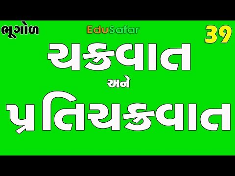Cyclone and Anticyclone Geography In Gujarati