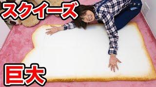 のってんです!超巨大な食パンスクイーズベッドを作ってみました!夢のような寝心地に...!? 応援、コメント、宜しくお願いします! 【オス...