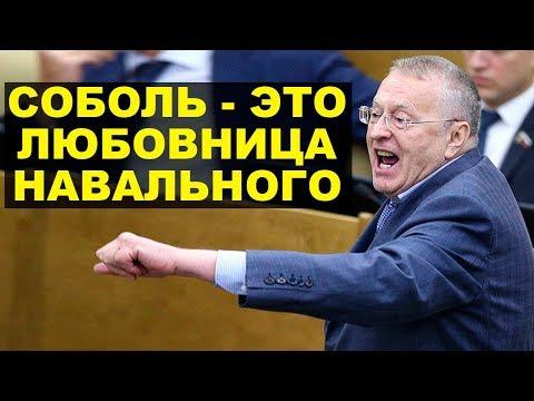 Истерика Жириновского из-за Навального и Соболь в Госдуме