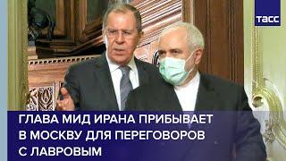 Глава МИД Ирана прибывает в Москву для переговоров с Лавровым