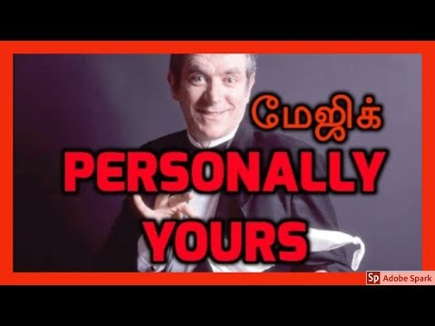 ONLINE MAGIC TRICKS TAMIL I ONLINE TAMIL MAGIC #220 I PERSONALLY YOURS