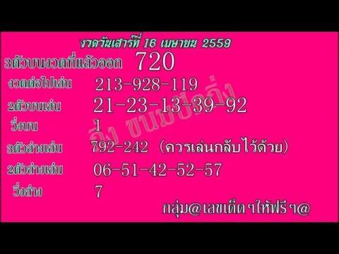เลขเด็ด 16/4/59 หวยเด็ดงวดนี้ หวย งวดวันที่ 16 เมษายน 2559