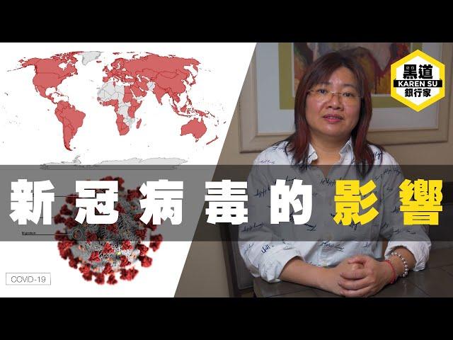 【黑道銀行家】新冠病毒的影響