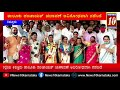 ತಾಲೂಕು ಪಂಚಾಯತ್ ಚುನಾವಣೆ ಅವಿರೋಧವಾಗಿ ನಡೆದಿದೆ|ಕಿತ್ತೂರು,ಬೆಳಗಾವಿ |NEWS 10 KARNATAKA