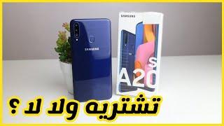 Samsung A20s Review | مراجعة سامسونج a20s