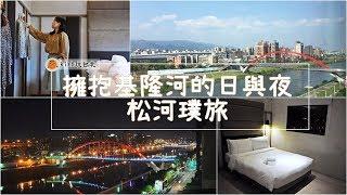 【#kitb遊世界】台北住宿推薦:松河璞旅