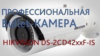 Уличные ip камеры Hikvision DS-2CD4224F-IS и DS-2CD4212F-IS с разрешением 2 и 1,3 Мп.(Новые профессиональные ip-камеры от компании Hikvision DS-2CD4224F-IS и DS-2CD4212F-IS с разрешением 2 и 1,3 Мп. Скоро в продаже,..., 2013-12-10T06:07:19.000Z)