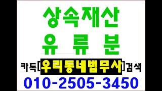 카톡 무료상담[우리동네법무사]검색, 상담전화:010-2…