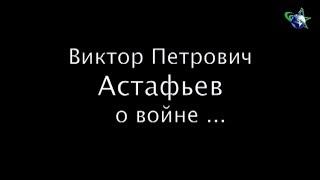 """Они сражались за Родину представляет документальный фильм """"Веселый солдат"""""""