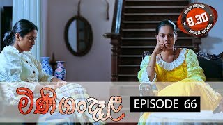 Minigandela   | Episode 66 | Sirasa TV 10th September 2018 [HD] Thumbnail