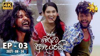 Ralla Weralata Adarei | Episode 03 | 2021-08-24 Thumbnail