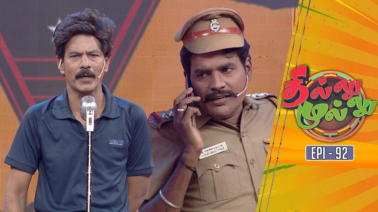 தில்லு முல்லு | Thillu Mullu | Epi 92 | 13th Feb 2020 | Comedy Show | Kalaignar TV