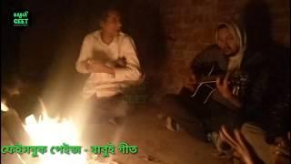 নতুন স্বাদে ভাব আছে যার গায়   New Taste of Vaab Ache Jaar Gaay Dekhle Taare Chena Jay