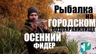 Рыбалка на городском водохранилище Осенний фидер