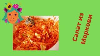 Салат из моркови  простой и в то же время очень витаминный.