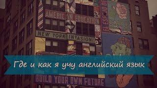 Английский язык в Нью-Йорке. Куда бежать и как учить.