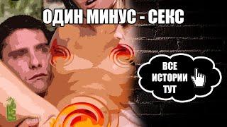 ОДИН МИНУС - СЕКС
