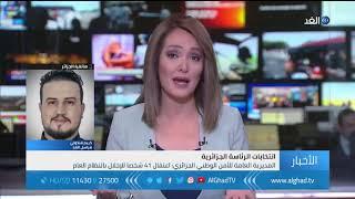 مراسل الغد: استقبال المرشح رشيد نكاز يتحول إلى مظاهرة ضد ولاية خامسة لبوتفليقة