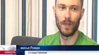 Остановка «Череповец»: Двое французов решили проехать всю Евразию на велосипедах