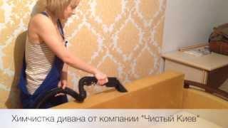Химчистка дивана в Киеве (044)221-77-60 компания Чистый Киев(, 2013-11-16T19:15:13.000Z)