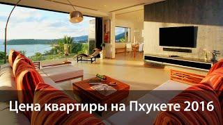 ЦЕНА КВАРТИРЫ НА ПХУКЕТЕ. Сергей Шаляпин(, 2015-11-25T15:31:16.000Z)