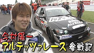 V OPT 124 ⑨ 今村陽一 アルテッツアレース / Yoichi Imamura TOYOTA Altezza Race Challenge