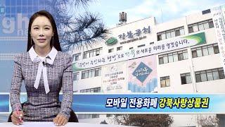 강북구, 모바일 전용 화폐 '강북사랑상품권' 발행
