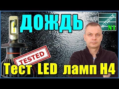Дождь. Тест светодиодных ламп H4. LED против галогена на мокрой дороге. Смотреть в темноте.