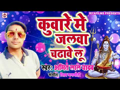Amit Lal Yadav का सबसे हिट वीडियो गाना || Kuware Me Jalawa Chadhawe Lu || Bolbum Songs 2018 Latest