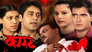Kapat - Inspector Series | Marathi Popular Serial - Ashok Shinde, Maitheli Javkar