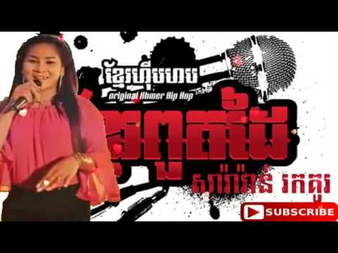 Khmer New Year 2015   Klap ya handz khmer   saravann rok ku   srey leak new song 2015