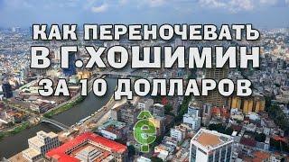 Как переночевать в г. Хошимин за 10 долларов | Про Вьетнам(, 2015-06-17T15:07:21.000Z)